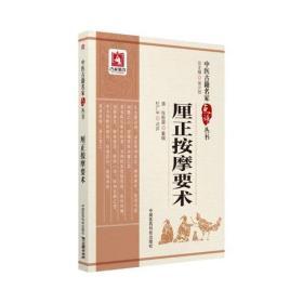 中医古籍名家点评丛书:厘正按摩要术