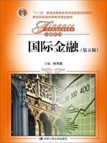 国际金融(第五版)