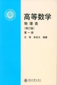 高等数学 物理类(修订版)