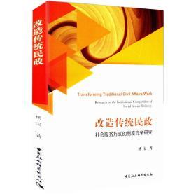 改造传统民政:社会服务方式的制度竞争研究:research on the institutional competition of social service delivery