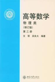 高等数学物理类第三版 ((修订版)