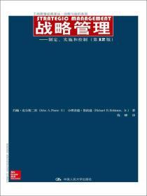 【全新正版】战略管理9787300210025中国人民大学出版社弗兰克·罗特尔梅尔