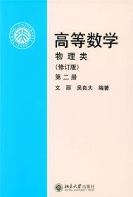高等数学(物理类 修订版 第2册)
