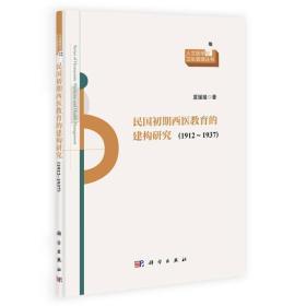 1912-1937-民国初期西医教育的建构研究 夏媛媛 科学出版社 9787030408006