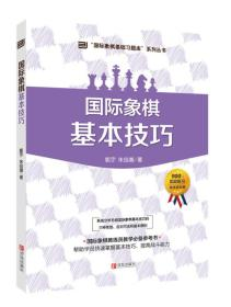 (大师三人行-国际象棋基础习题库)国际象棋基本技巧