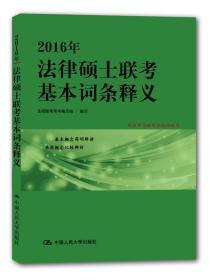 2016年法律硕士联考基本词条释义