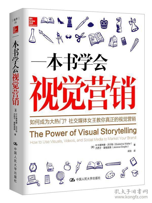 一本书学会视觉营销