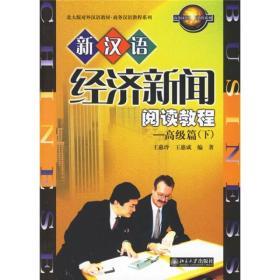 北大版对外汉语教材·商务汉语教程系列:新汉语经济新闻阅读教程(高级篇)(下)
