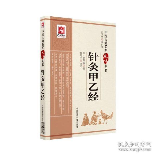 中医古籍名家点评丛书:针灸甲乙经
