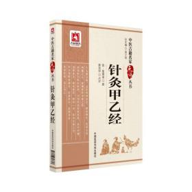 针灸甲乙经(中医古籍名家点评丛书)黄龙祥  中国医药科技出版社