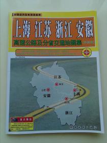 上海.江苏.浙江.安徽高速公路及分省交通地图集(详查版)