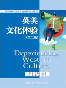 英美文化体验(第二版)