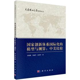 国家创新体系国际化的模型与测算