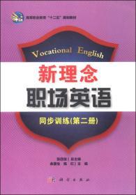 """新理念职场英语同步训练(第二册)/高等职业教育""""十二五""""规划教材"""
