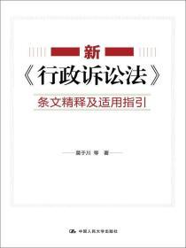新《行政訴訟法》條文精釋及適用指引