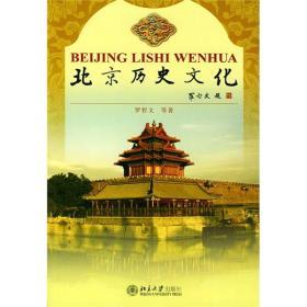 北京歷史文化