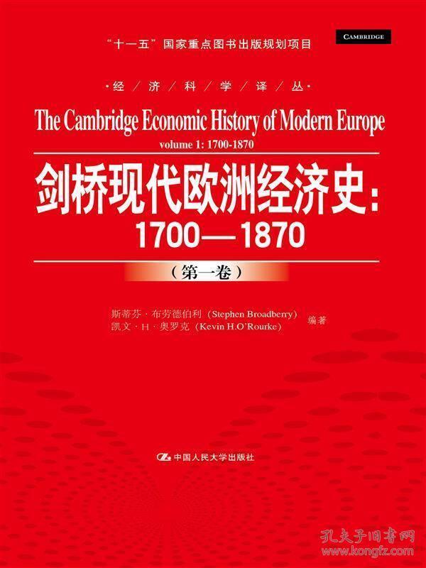 剑桥现代欧洲经济史