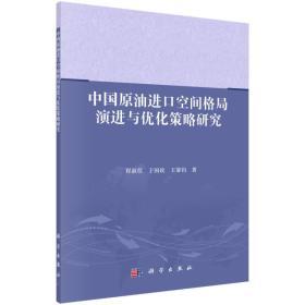 中国原油进口空间格局演进与优化策略研究
