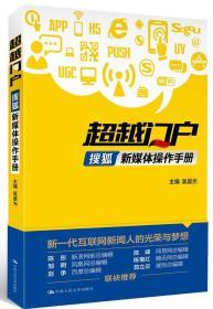 超越门户 搜狐新媒体操作手册