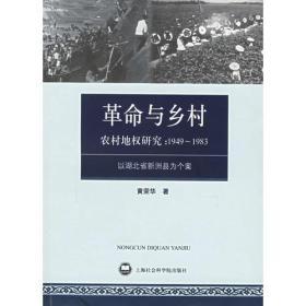 农村地权研究:1949-1983-革命与乡村
