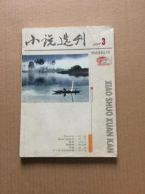 小说选刊(2011年第3期)