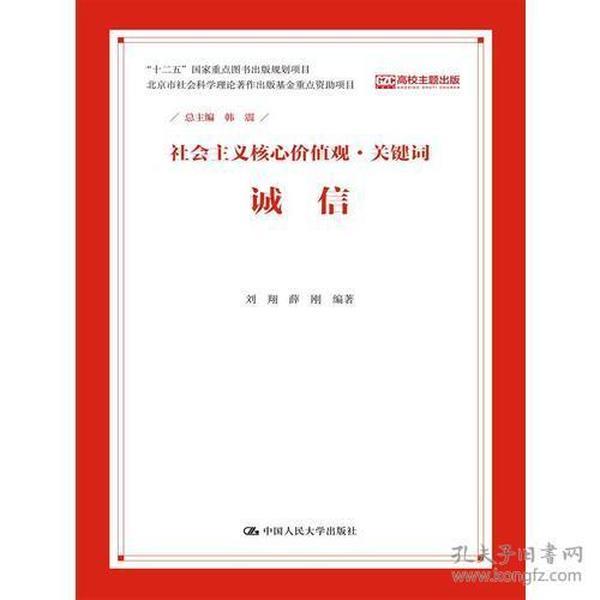 (16年教育部)诚信-社会主义核心价值观.关键词