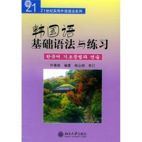 21世纪实用外语语法系列:韩国语基础语法与练习