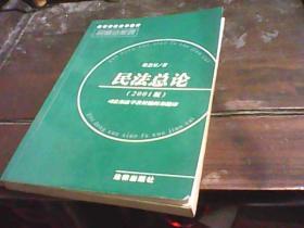 民法总论(2001年版)