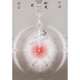 中国针灸史图鉴(上下)