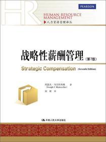 战略性薪酬管理(第7版)/人力资源管理译丛
