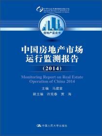 中国房地产市场运行监测报告/2014 房地产蓝皮书