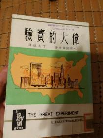 伟大的实验 馆藏 美国文库