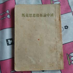 马克思恩格斯论中国(人民出版社、50年一版二印)