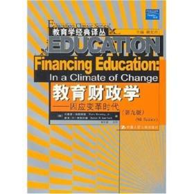 二手正版教育财政学:因应变革时代(第九版)中国人民大学出版社9787300078823