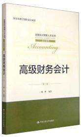 现货-高级财务会计(第二版)(全国会计领军人才丛书·会计系列;国家级教学团队建设成果)