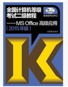 全国计算机等级考试二级MSOffice高级应用9787040413793