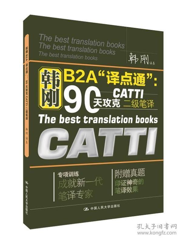 韩刚B2A译点通:90天攻克CATTI二级笔译