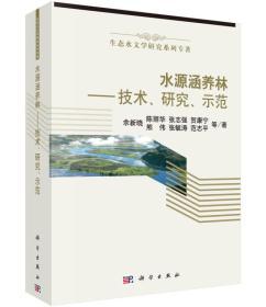 水源涵养林-技术、研究、示范