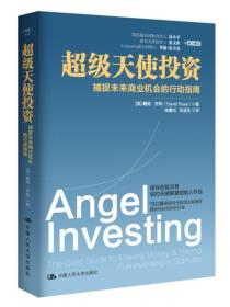 超级天使投资:捕捉未来商业机会的行动指南