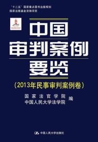 中国审判案例要览