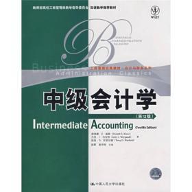 工商管理经典教材.会计与财务系列:中级会计学(第12版)