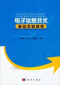 电子信息技术基础实验教程