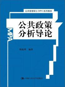 公共政策分析导论/公共管理硕士(MPA)系列教材