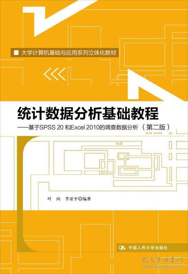 统计数据分析基础教程(第二版):基于SPSS 20和Excel 2010的调查数据分析(第二版)