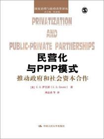 民营化与PPP模式:推动政府和社会资本合作