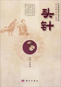 中医优势治疗技术丛书:头针