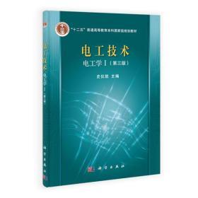 电工技术 电工学 1(第3版)