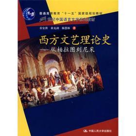 西方文艺理论史:从柏拉图到尼采/21世纪中国语言文学系列教材