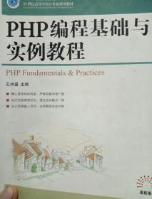 PHP编程基础与实例教程