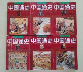 绘画本 中国通史 (1---6)